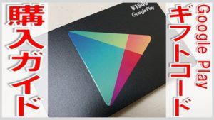 GooglePlayギフトコードの購入方法と利用
