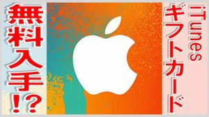 iTunesカードを無料入手!?