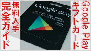 グーグルプレイカード 無料入手方法